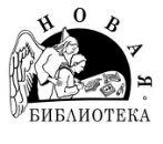 Продолжается прием заявок на участие в номинации печатных изданий литературного конкурса «Новая библиотека»