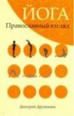 Православие против йоги